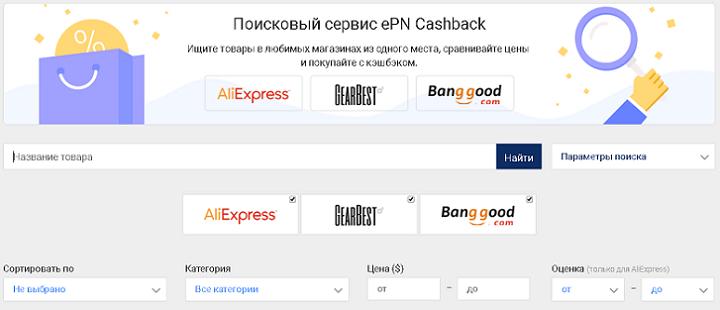 У ePN Cashback реализован уникальный поиск товаров по AliExpress, GearBest и Banggood