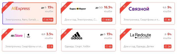 11 августа Letyshops предложил 10-часовой повышенный кэшбэк для 19 популярных магазинов - АлиЭкспресс, Яндекс.Маркет, СберМегаМаркет, М.Видео, МТС, Эльдорадо, re:Store и других