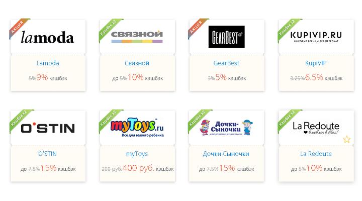 """Повышенный кэшбэк от Letyshops с 16 по 22 октября в магазинах Lamoda, """"Связной"""", GearBest, KupiVip, O'Stin, myToys, """"Дочки-Сыночки"""" и La Redoute"""