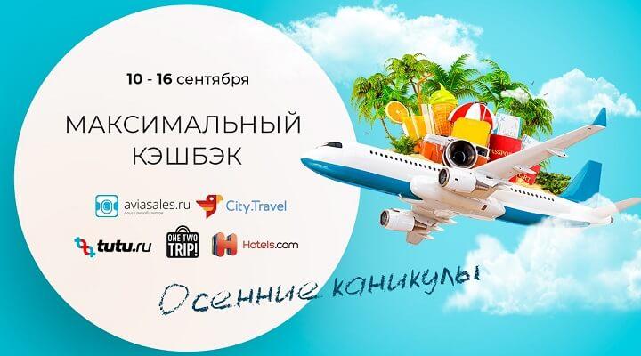 Повышенный кэшбэк для путешественников от Kopikot с 10 по 16 сентября