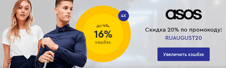 С 24 по 26 августа включительно пользователи Letyshops могут получить за покупки в ASOS кэшбэк от 4% до 16% от стоимости заказа