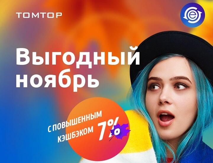 В ближайшие дни у ePN Cashback повышен кэшбэк за покупки в 5 популярных магазинах — La Redoute, NYX Professional Makeup, JD.ru, Lukoil-Shop и Tomtop