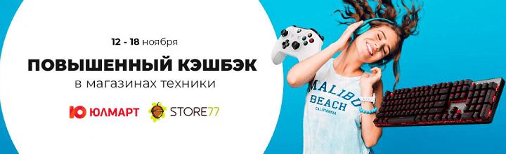 Кэшбэк-сервис Kopikot предлагает повышенный кэшбэк в 3 популярных магазинах — «Юлмарт», La Redoute и Store77