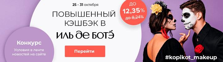 """В последние дни октября Kopikot предлагает повышенный кэшбэк в """"Иль Де Ботэ"""" и других магазинах"""