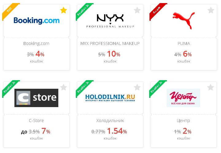 """Размер июньского повышенного кэшбэка в Booking, NYX, Puma, C-Store, Holodilnik.ru и """"Центр"""" от Letyshops"""