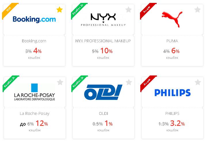 Размер повышенного кэшбэка в Booking, NYX, Puma, La Roche-Posay, OLDI и Philips от Letyshops