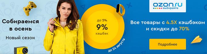 """Сейчас Letyshops начисляет повышенный кэшбэк в большом количестве магазинов - OZON.ru, """"Юлмарт"""", Just.ru, Корпорация """"Центр"""", O'Stin и других"""