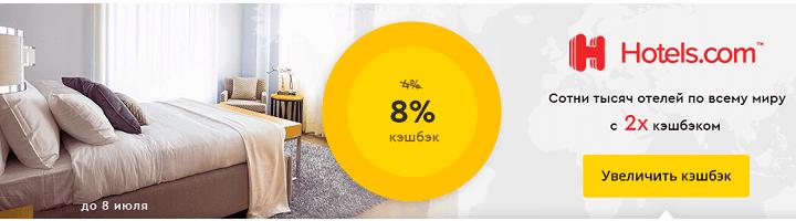 С 3 по 11 июля включительно Letyshops начисляет повышенный кэшбэк в Hotels.com, Toys.ru, La Redoute и LANCOME