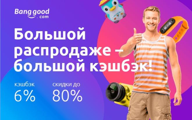 С 24 по 30 июня включительно ePN Cashback начисляет в Banggood повышенный кэшбэк - 6% от стоимости заказа вместо 4,5%