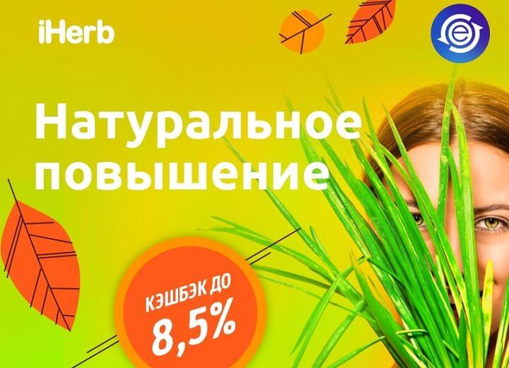 До 31 октября включительно ePN Cashback начисляет повышенный кэшбэк в iHerb - до 8,5% от суммы заказа