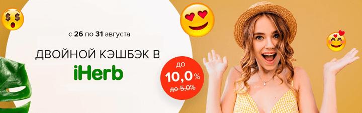До 31 августа включительно Kopikot начисляет повышенный кэшбэк за покупки в iHerb - 10% вместо 5%