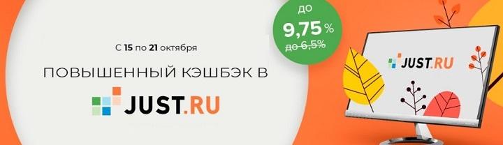 До 21 октября включительно Kopikot начисляет повышенный кэшбэк в Just.ru - до 9,75% от суммы заказа