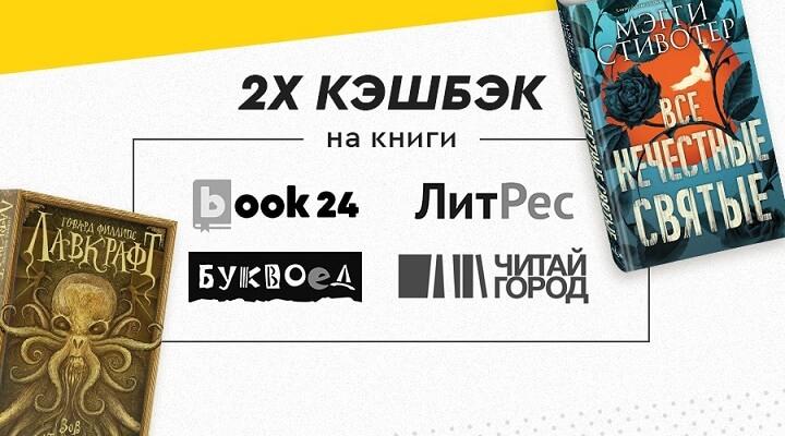 Lety-код на х2 кэшбэк в книжных магазинах с 16 до 17 февраля включительно