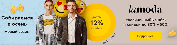 С 28 по 31 августа включительно Letyshops начисляет повышенный кэшбэк за покупки в Lamoda - 12% вместо 5%