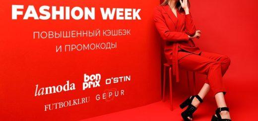 С 22 по 28 октября включительно у Kopikot действует эксклюзивный промокод для Lamoda и х2 кэшбэк в Bonprix, O'Stin, Gepur и Futbolki.ru