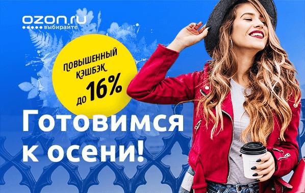 С 28 августа по 2 сентября включительно ePN Cashback начисляет повышенный кэшбэк за покупки в OZON.ru - до 16% вместо до 4%