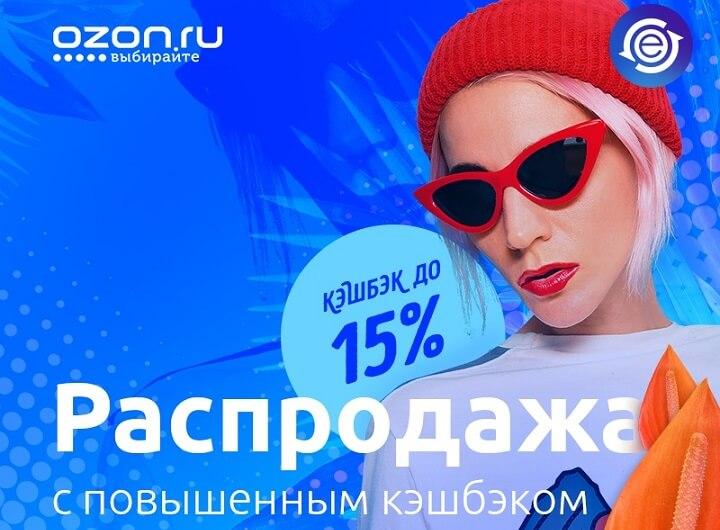 Летнюю распродажу от OZON.ru можно сделать для себя ещё более выгоднее за счёт повышенного кэшбэка от ePN Cashback и Kopikot