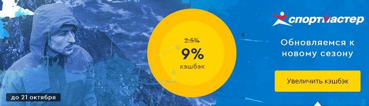 """До 21 октября включительно Letyshops начисляет повышенный кэшбэк в """"Спортмастере"""" - 9% от суммы заказа"""