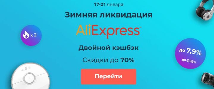 С 17 до 21 января включительно Kopikot начисляет в AliExpress х2 кэшбэк