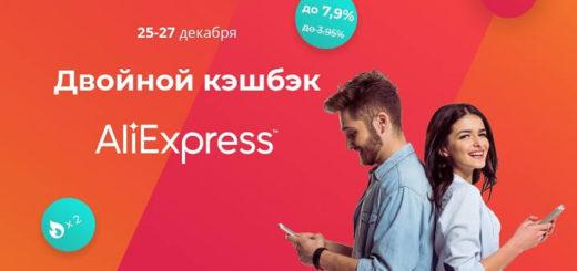 В последнюю неделю 2018 года Kopikot даёт повышенный кэшбэк в 7 популярных магазинах — AliExpress, toy.ru, La Roche Posay, OneTwoTrip, Корпорация Центр, book24 и TEZ TOUR