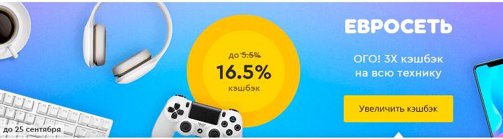 """До 24 сентября включительно у Letyshops действует повышенный кэшбэк в """"Евросети"""", Puma, Dresslily, 123.ru и Matrix"""