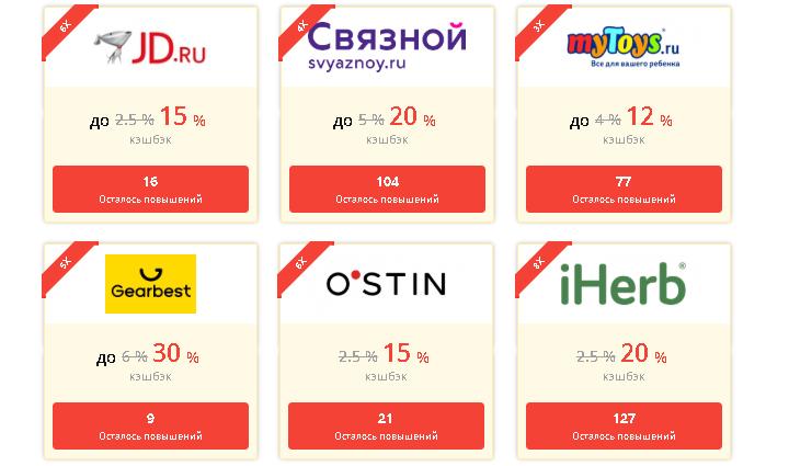 На ближайшие дни Letyshops предлагает 3-часовой повышенный кэшбэк для Айхёрб, O'Stin, JD.ru, myToys, Связной, Ла Редут, GearBest, Shein, Book24 и Myprotein Ru, а также общедоступный увеличенный кэшбэк для TOMTOP