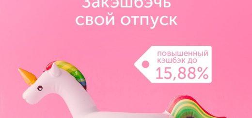 До конца месяца ePN Cashback начисляет повышенный кэшбэк в пяти популярных магазинах — JD.ru, Banggood, OZON.travel, La Roche-Posay и Tomtop