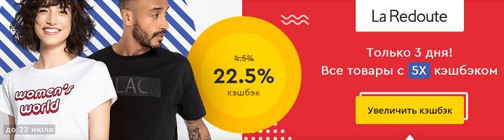 С 20 по 22 июля включительно за покупки в La Redoute кэшбэк-сервис Letyshops начисляет х5 кэшбэк - 22,5% от стоимости заказа вместо 4,5%