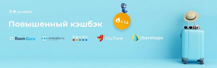 С 3 до 9 декабря включительно у Kopikot действует супербонус на х1,5 кэшбэк в сервисах для путешественников