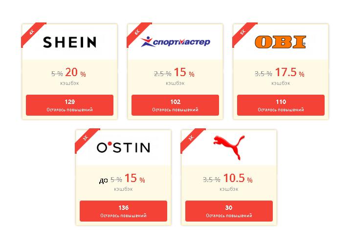 Как минимум 28 мая вы можете получить от Letyshops повышенный кэшбэк в Спортмастер, iHerb, OBI, Остин, Puma и Shein