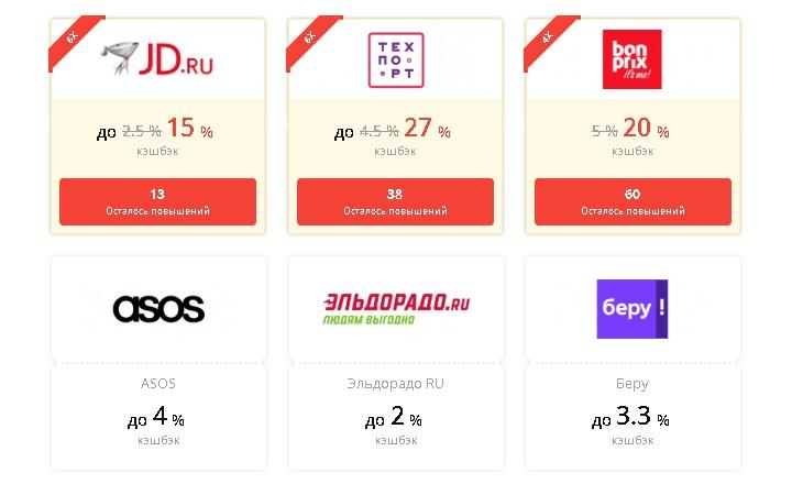 В последние дни июня Letyshops предлагает 3-часовой повышенный кэшбэк в трёх популярных магазинах — «Техпорт, Бонпри и JD.ru