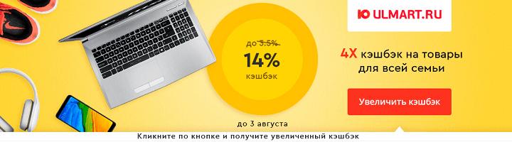 """В первых числах августа у Letyshops можно получить повышенный кэшбэк в """"Юлмарте"""", Just.ru и DressLily"""
