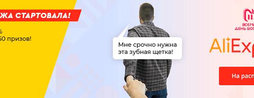 С 10 до 18 ноября включительно кэшбэк-сервис Letyshops предлагает повышенный кэшбэк в 9 популярных магазинах.