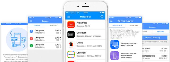 Мобильное приложение от ePN Cashback тестировалось только для покупок на AliExpress