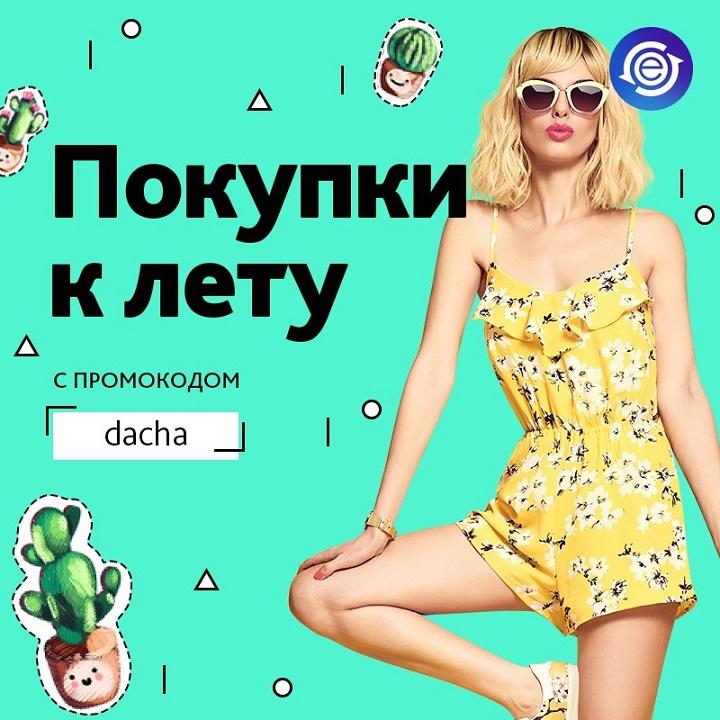 ePN Cashback опубликовал долгожданный промокод, который увеличивает кэшбэк в 5 китайских магазинах - JD.ru, Banggood, Sammydress, DressLily и Zaful