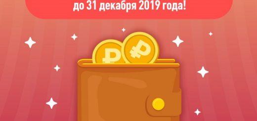 «Халва» продлила акцию «Любимая покупка» до 31 декабря 2019 года