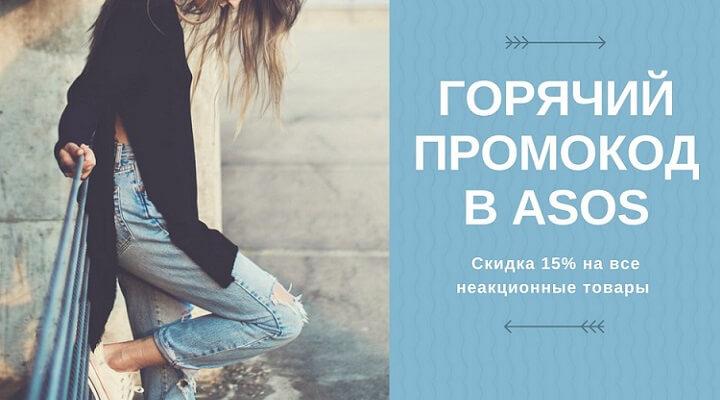 За последние две недели ASOS выпускает уже четвёртый промокод для покупателей из России. На этот раз предлагается скидка в 15% на все неакционные товары