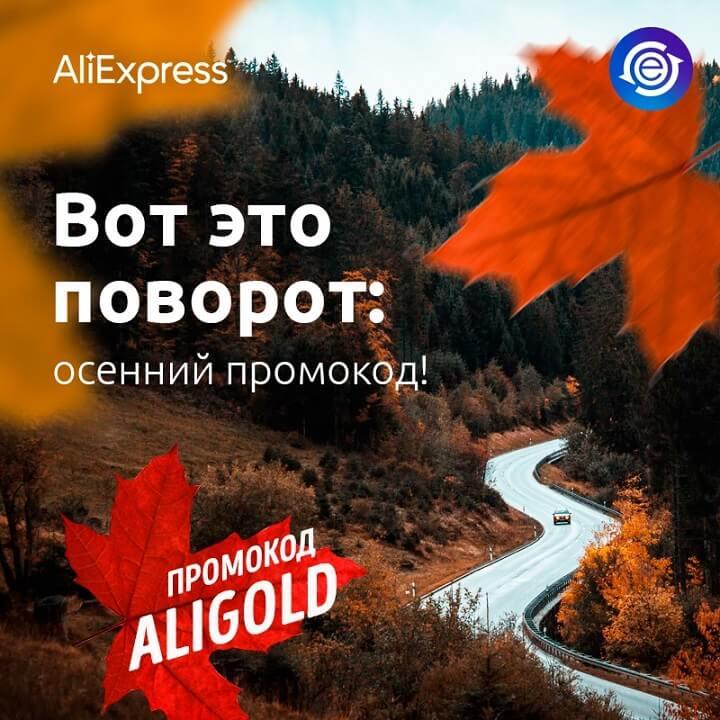 AliExpress порадовал своих пользователей отличным осенним промокодом, который можно активировать с 10 по 17 сентября
