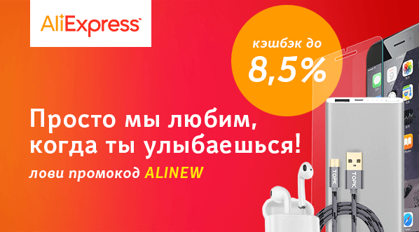 С 18 до 25 февраля включительно у ePN Cashback действует специальный промокод для AliExpress