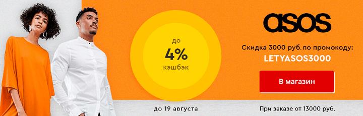 Августовский промокод на 3,000 рублей от ASOS