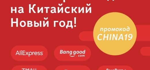 С 5 до 12 февраля включительно у ePN Cashback действует специальный промокод на повышенный кэшбэк в AliExpress, Tmall, Banggood, GearBest и JD.ru