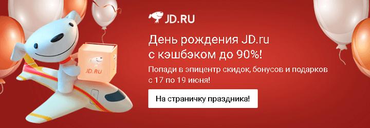 ePN Cashback выпустил специальный промокод, который поможет получить повышенный кэшбэк в заключительный период празднования Дня рождения китайского онлайн-гипермаркета JD.ru