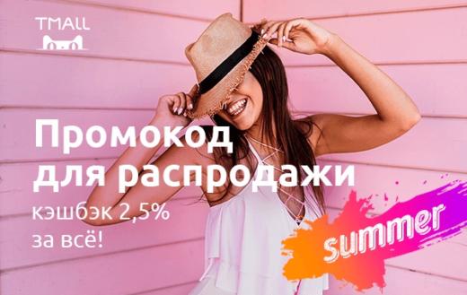 С 29 по 30 августа у ePN Cashback действует специальный промокод для Tmall