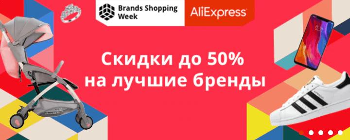 Промокод для летней распродажи AliExpress от ePN Cashback