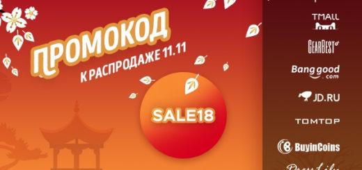 """ePN Cashback выпустил специальный промокод для распродажи """"11.11"""" 2018 года"""
