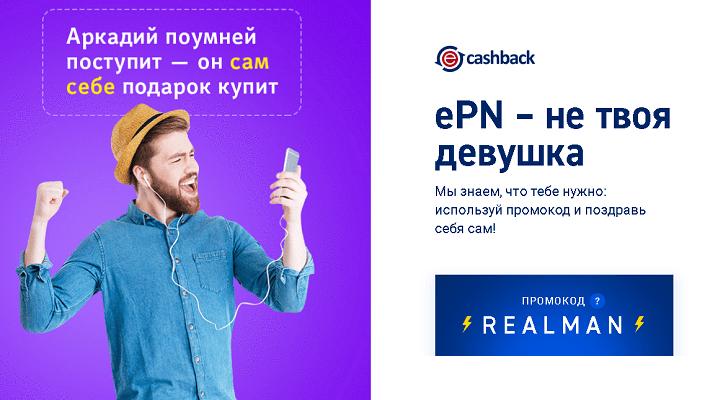 Промокод к 23 февраля 2019 года от ePN Cashback