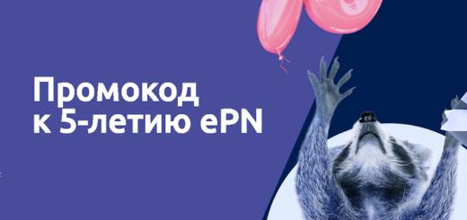 В рамках празднования своего пятого Дня рождения ePN Cashback выпустил специальный промокод