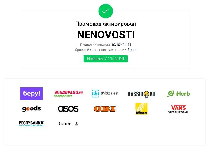 Кэшбэк-сервис Backit выпустил ещё один промокод, он увеличивает кэшбэк в 12 популярных магазинах