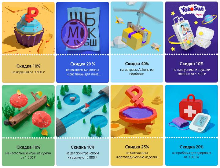 10 сентября мы добавили новые промокоды, купоны и товары с очень большими скидками для 5 популярных магазинов – АлиЭкспресс, Яндекс.Маркет, iHerb, СберМегаМаркет и Ситилинк