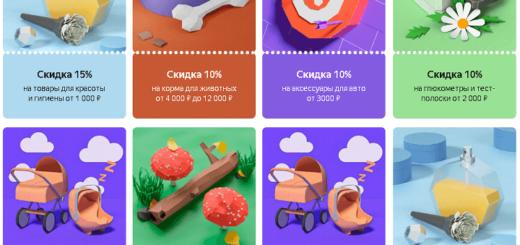 11 июня мы добавили новые промокоды, купоны, акции и повышенный кэшбэк для 5 популярных магазинов и сервисов – Яндекс.Маркет, М.Видео, АлиЭкспресс, Золотое яблоко и Доминос Пицца